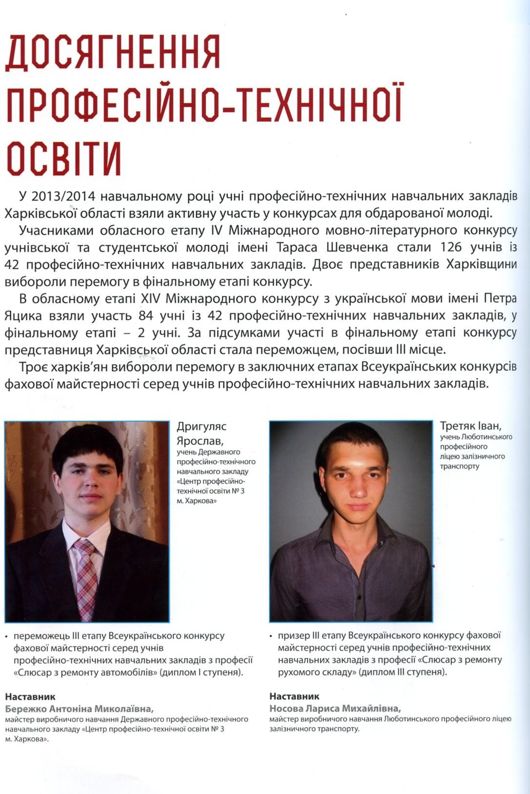 Протоколи фінального конкурсу імені тараса шевченка 2017 2017