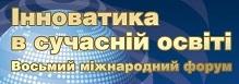 Logo Innovatika_2016_2