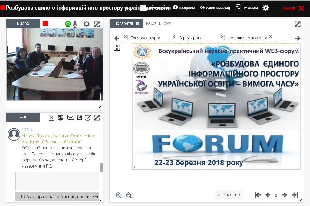 Відбувся Всеукраїнський науково-практичний web-форум