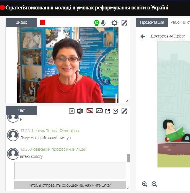 Участь у Всеукраїнській веб-конференції, присвяченій ювілею А.С. Макаренка